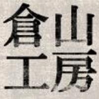 倉山工房ロゴ