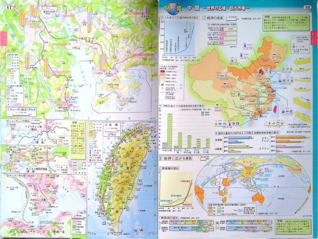 台湾の地図が・・・