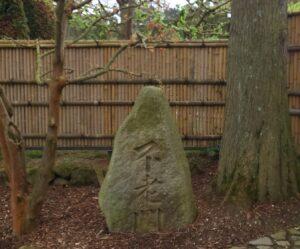 ボンの日本庭園 不老門